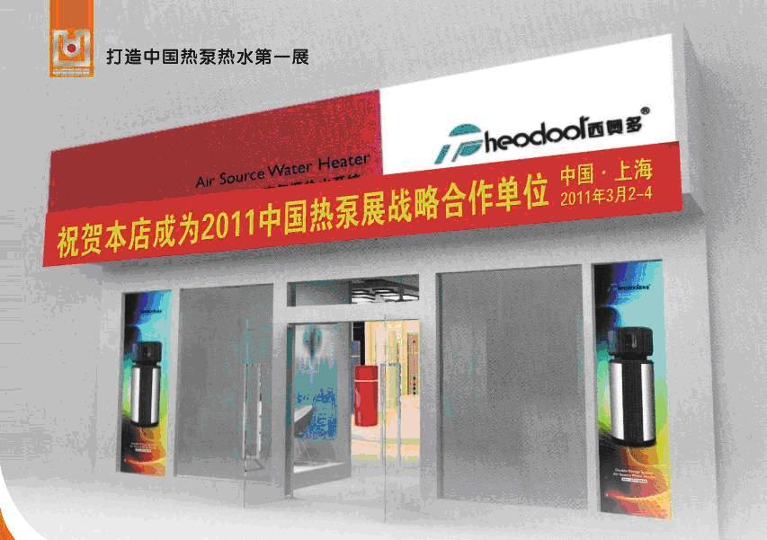 中国热泵展:战略宣传合作单位全国招募