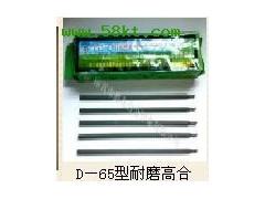 D-50型高合金耐磨焊条