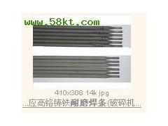 Z308铸铁焊条