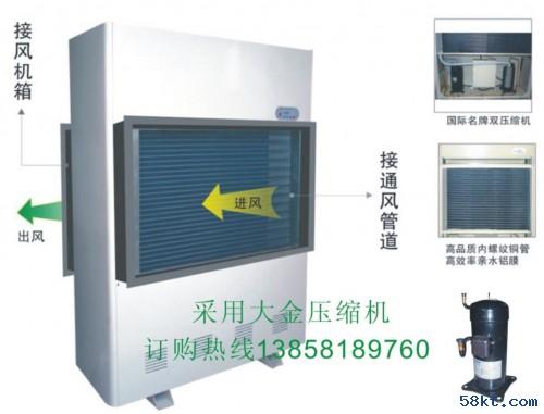 20公斤冷冻型管道除湿机