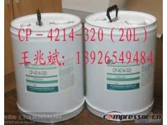 冷冻油 CPI320