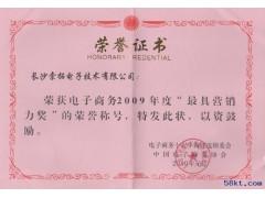 电子商务2009最具营销力奖