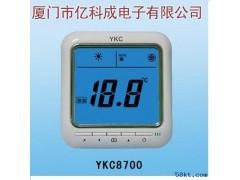 通讯协议中央空调温控器