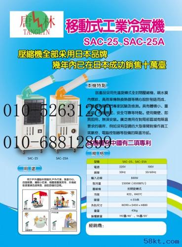 移动式单管工业冷气机
