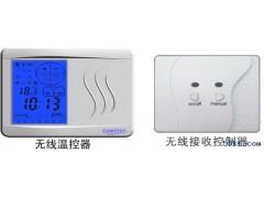 多用型无线遥控温控器