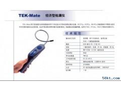 卤素检漏仪TEK-MAT