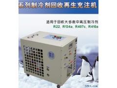冷媒回收机MDR1217