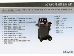 制冷剂回收机AC375C