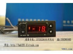 EW-982C冷柜温控器