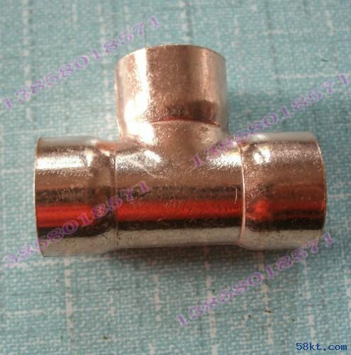 紫铜焊接等径T型三通