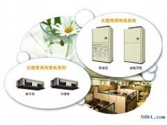 三菱电机商用大柜机