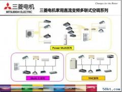 三菱电机商用中央空调