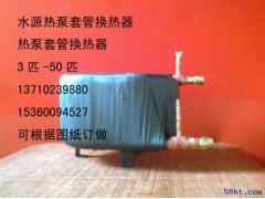 水源热泵套管换热器