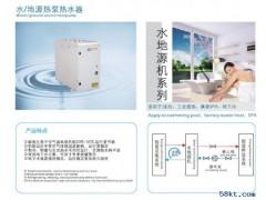 水源热泵热水器家用机