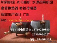 水源热泵套管冷凝器