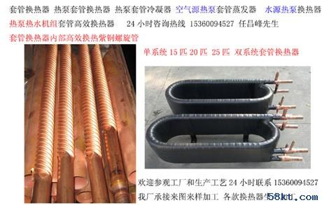 同轴套管冷凝器