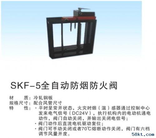 SKF-5全自动防烟防火阀