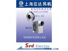 YD系列圆形管道离心风机