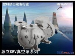 SBV直联式水环真空泵