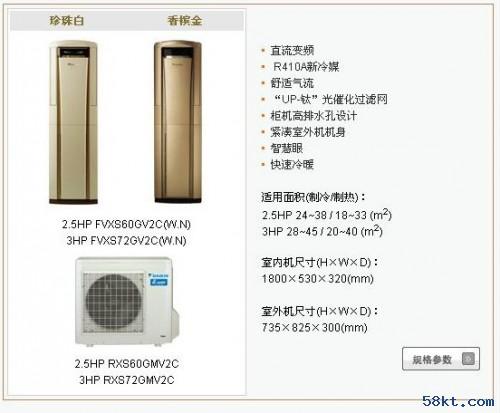 大金E-MAX新冷媒柜机