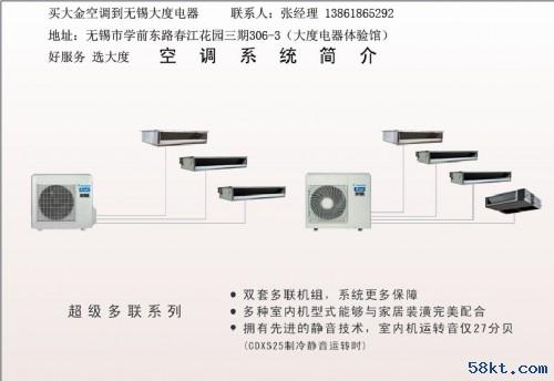 大金3/4MAX超级多联机