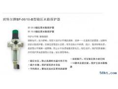 滨特尔牌BF-06|10稳压水路保护器