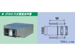 ZP200片式管道消声器