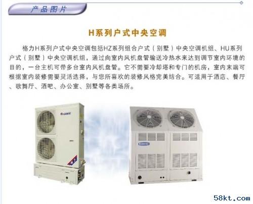 H系列户式风冷冷热水空调