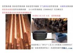 螺旋套管换热器