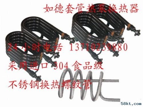 不锈钢换热螺蚊管