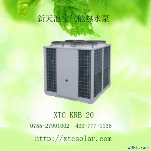 新天池空气能热水器