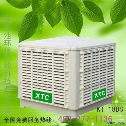 新天池18型变频环保空调