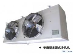 氨冷风机, 冷库专用蒸发器