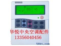 中央空调万能线控器万能手操器