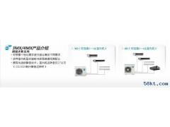 大金超联机3MX|4MX