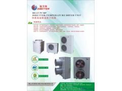 迪贝特高温除湿热泵烘干机, 热泵烘干设备丨迪贝特热泵烘干机
