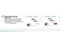 昆山苏州大金中央空调-两房两厅95㎡家用VRV-N系列