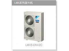 大金中央空调LMXS系列