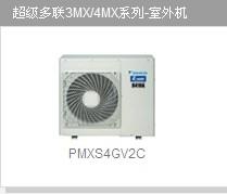 大金中央空调PMX系列