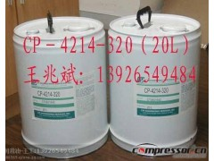 cp4214-320压缩机油