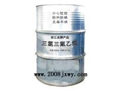 制冷剂R113三氯三氟乙烷