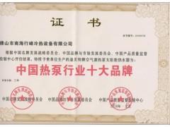 中国热泵十大品牌