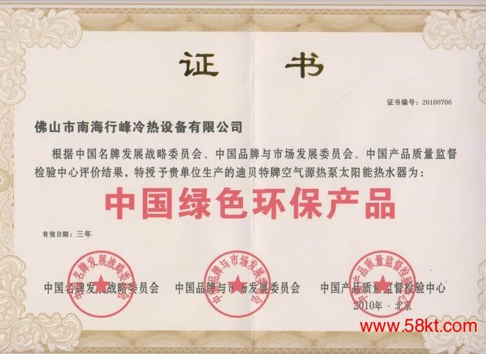 中国环保绿色品牌