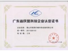 广东民营高科技企业