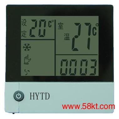 高档中央空调温控器