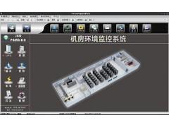基站动力环境监控系统