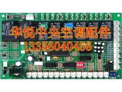 中央空调通用电路板