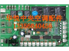 中央空调万能控制板