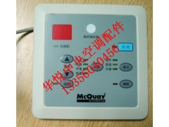 麦克维尔SLM12线控器手操器