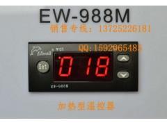 EW-988M智能加热型温控器